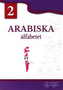 Alhourouf alarabiyyah 2 الحروف العربية