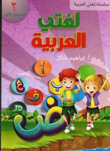 Loughati Al-arabiyyah 2 لغتي العربية