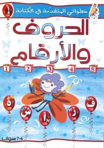 Alhourouf Walarkam 1 الحروف والارقام