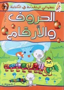 Alhourouf Walarkam 2 الحروف والارقام