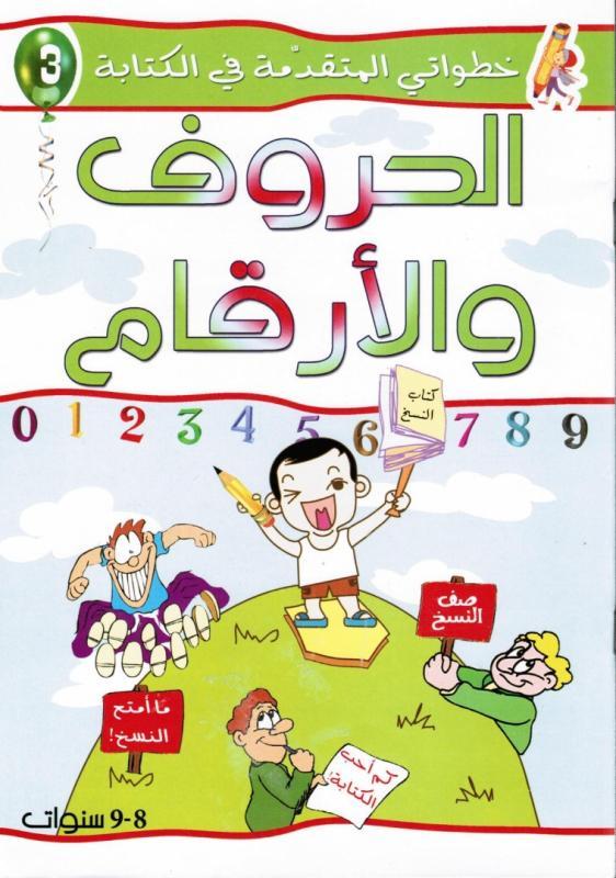 Alhourouf Walarkam 3 الحروف والارقام