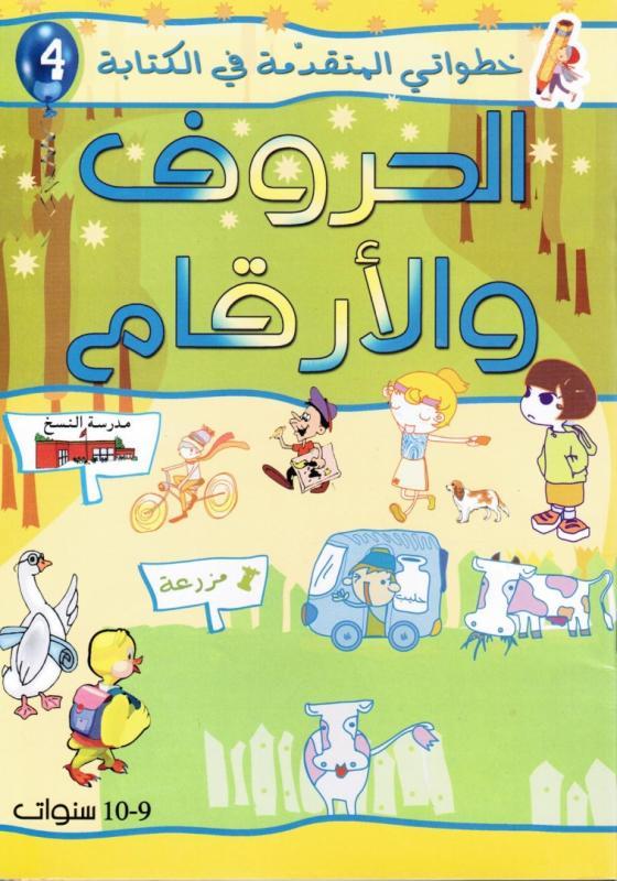 Alhourouf Walarkam 4 الحروف والارقام