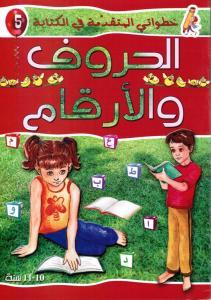 Alhourouf Walarkam 5 الحروف والارقام