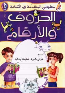 Alhourouf Walarkam 6 الحروف والارقام