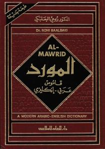 Al-mawrid arabisk - engelsk
