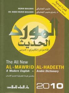 Al-mawrid al-hadith engelsk-arabisk