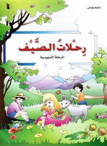 Rihlat Alssayf Tamhidi رحلات الصيف تمهيدي