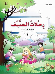 Rihlat Alssayf 1 رحلات الصيف