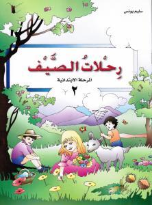 Rihlat Alssayf 2 رحلات الصيف