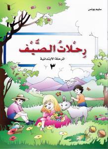 Rihlat Alssayf 3 رحلات الصيف