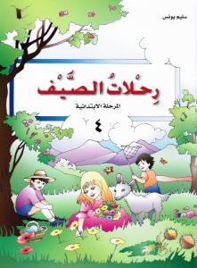 Rihlat Alssayf 4 رحلات الصيف