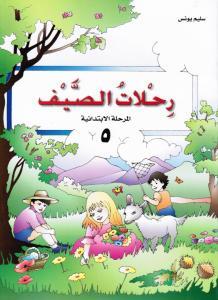 Rihlat Alssayf 5 رحلات الصيف
