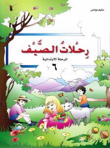 Rihlat Alssayf 6 رحلات الصيف