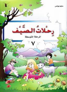 Rihlat Alssayf 7 رحلات الصيف