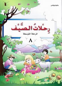 Rihlat Alssayf 8 رحلات الصيف