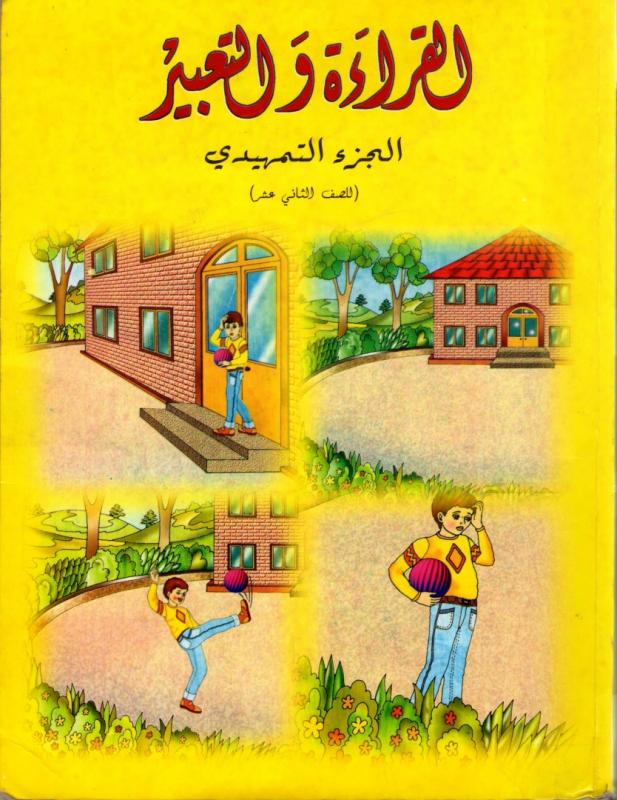 Alqiraa Wal Ta`bir Tamhidi القراءة والتعبير - تمهيدي