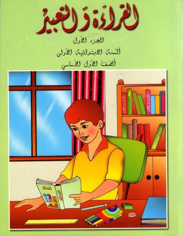 Alqiraa Wal Ta`bir 1القراءة والتعبير