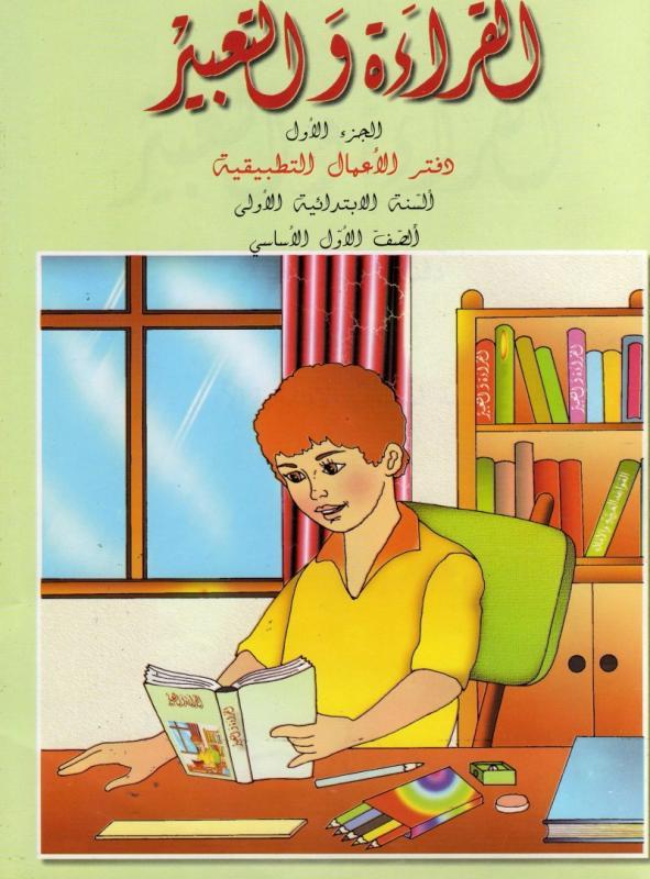 Alqiraa Wal Ta`bir ÖB 1القراءة والتعبيرالاول -دفتر التطبيقات