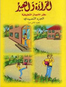 Alqiraa Wal Ta`bir Tamhidi ÖB القراءة والتعبيرتمهيدي -دفترالتطبيقات