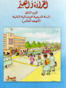 Alqiraa Wal Ta`bir 2 القراءة والتعبير
