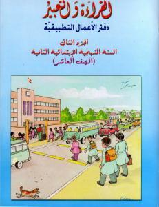 Alqiraa Wal Ta`bir ÖB 2 القراءة والتعبير -دفتر تمارين