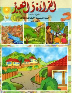 Alqiraa Wal Ta`bir 3 القراءة والتعبير - ثالث
