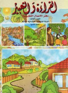 Alqiraa Wal Ta`bir ÖB 3 القراءة والتعبير -دفتر تمارين