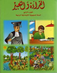 Alqiraa Wal Ta`bir 4 القراءة والتعبير