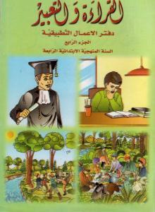 Alqiraa Wal Ta`bir ÖB 4 القراءة والتعبير -دفتر تمارين
