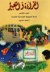 Alqiraa Wal Ta`bir 5 القراءة والتعبير
