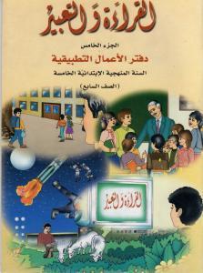 Alqiraa Wal Ta`bir ÖB 5 القراءة والتعبير -دفتر تمارين