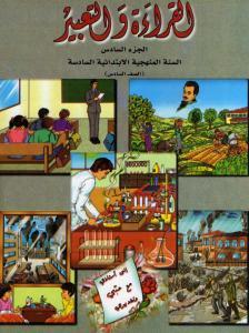 Alqiraa Wal Ta`bir 6 القراءة والتعبير