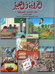 Alqiraa Wal Ta`bir ÖB 6 القراءة والتعبير -دفتر تمارين