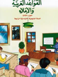 Alqawaed AlArabiyyah Walimlaa  4 القواعد العربية والاملاء