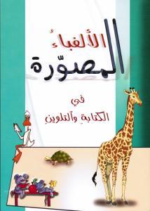 Al Alef Ba´ Al-Mousawara Fi Al-Kitaba Wal-Talwin الالف باء المصورة في الكتابة والتلوين