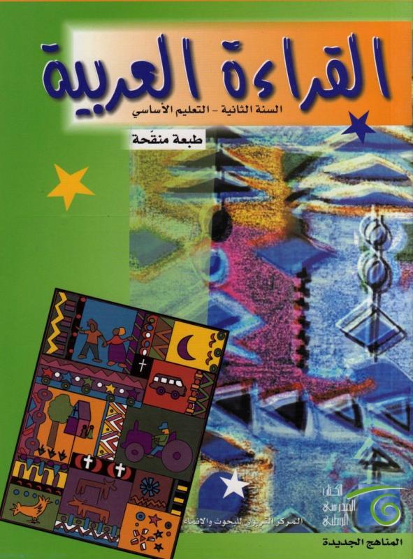 Alqiraa Alarabiyyah Läsbok del 2 + ÖB القراءة العربية