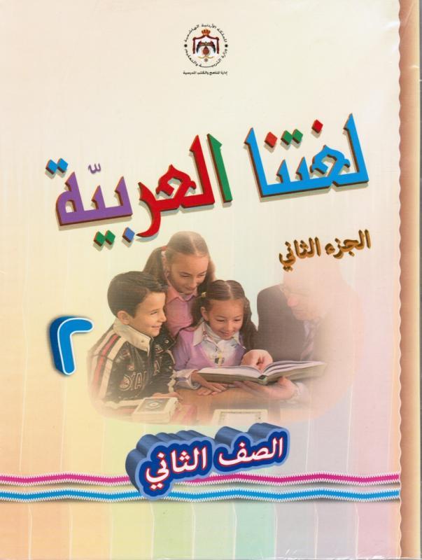Loughatouna Al-A`rabia  2 del 2