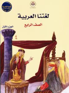 Loughatouna Al-A`rabia 4 del 1
