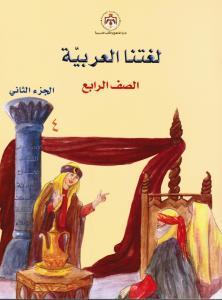 Loughatouna Al-A`rabia 4 del 2