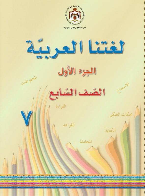 Loughatouna Al-A`rabia 7 del 1