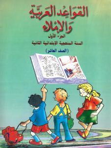 Alqawaed AlArabiyyah Walimlaa  2 القواعد العربية والاملاء