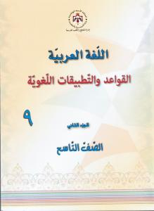 Alqawaed wal tatbikat alloughawia 9 del 2 القواعد والتطبيقات اللغوية