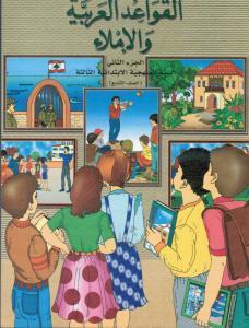 Alqawaed AlArabiyyah Walimlaa  3 القواعد العربية والاملاء