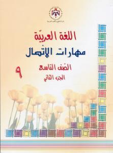 Maharat al-ittisal 9 del 2