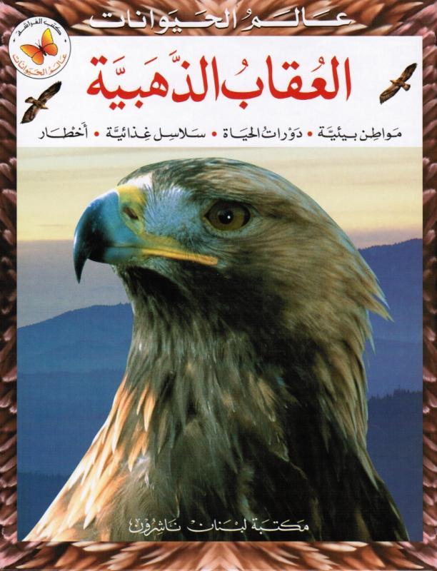 AL-oukab al-thahabia