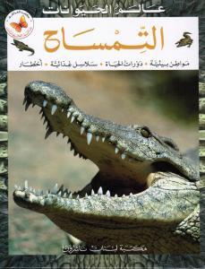 Al-timsah
