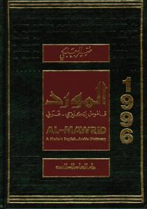Al-mawrid engelsk-arabisk
