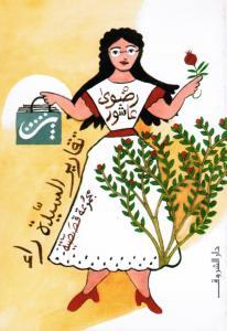 Takarir alsayida ra` تقارير السيدة راء