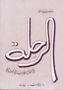 Al-rihla الرحلة