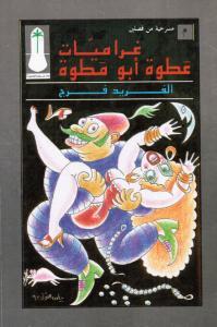 Gharamiyat  a´twah abou matwah
